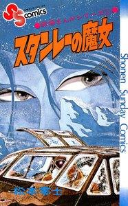 戦場まんがシリーズ スタンレーの魔女 電子書籍版