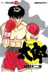 太郎(TARO)