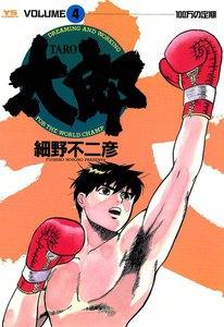 太郎(TARO) (4) 電子書籍版
