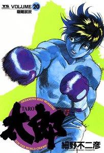 太郎(TARO) 20巻