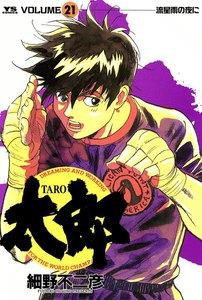 太郎(TARO) 21巻