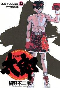 太郎(TARO) 23巻