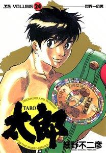 太郎(TARO) 24巻