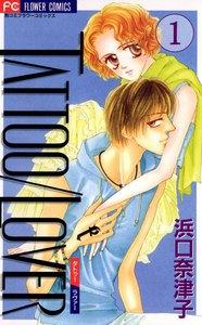 TATTOO/LOVER (1) 電子書籍版