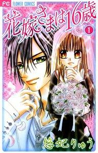 花嫁さまは16歳 (1) 電子書籍版