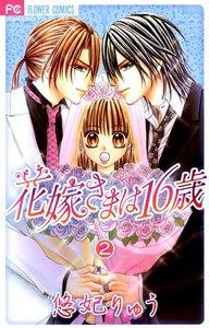 花嫁さまは16歳 2巻