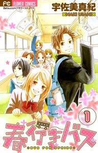春行きバス (1) 電子書籍版