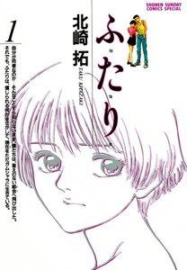 ふ・た・り (1) 電子書籍版