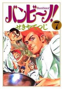 バンビ~ノ! (7) 電子書籍版