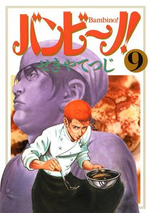 バンビ~ノ! (9) 電子書籍版