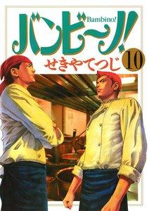 バンビ~ノ! (10) 電子書籍版