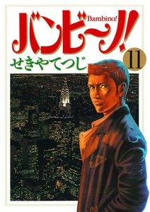 バンビ~ノ! (11) 電子書籍版