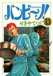 バンビ~ノ! (13) 電子書籍版