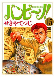 バンビ~ノ! (15) 電子書籍版