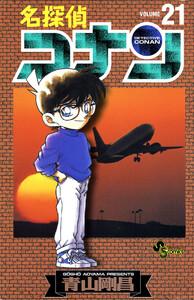 名探偵コナン (21~30巻セット)