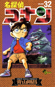 名探偵コナン 32巻
