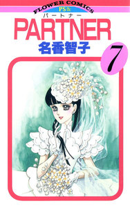 PARTNER 7巻