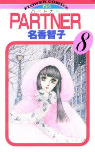 PARTNER 8巻