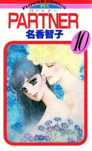 PARTNER 10巻