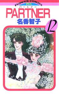 PARTNER 12巻