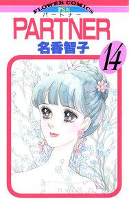 PARTNER 14巻