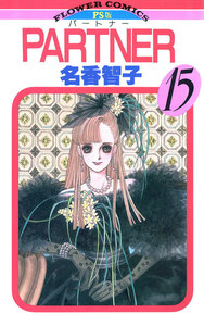 PARTNER 15巻