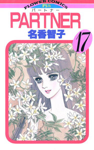 PARTNER 17巻