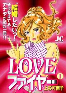 LOVEファイヤー 1巻