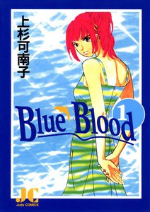 Blue Blood 1巻