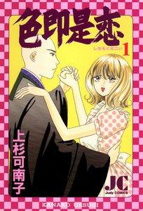 色即是恋 (1) 電子書籍版