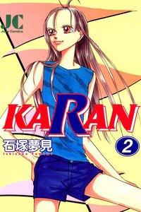 KARAN 2巻