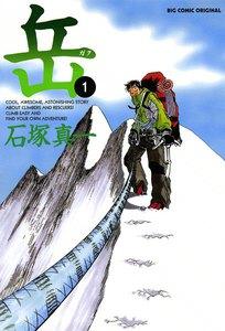 岳 (1) 電子書籍版
