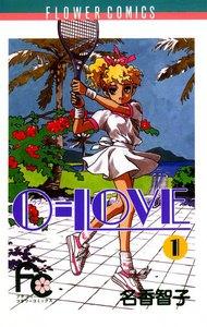 0-LOVE 1巻