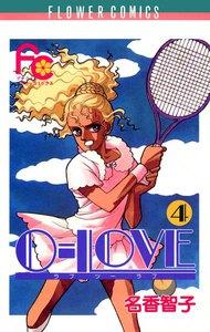 0-LOVE 4巻