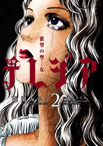 欲望の聖女 令嬢テレジア 2巻