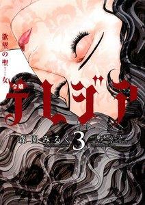 欲望の聖女 令嬢テレジア 3巻
