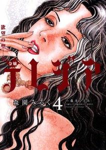 欲望の聖女 令嬢テレジア 4巻