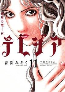 欲望の聖女 令嬢テレジア 11巻