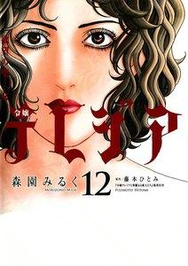 欲望の聖女 令嬢テレジア 12巻