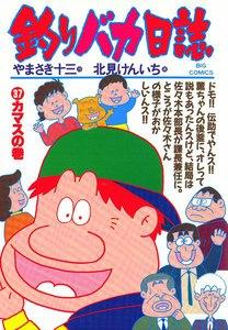 釣りバカ日誌 37巻