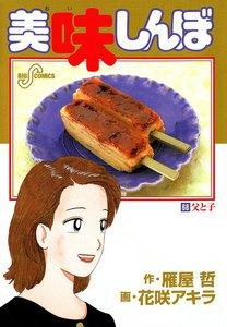 美味しんぼ 68巻