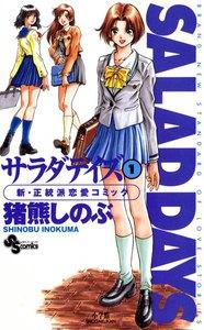 SALAD DAYS (1) 電子書籍版