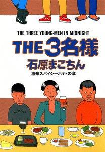 THE3名様 激辛スパイシーポテトの章