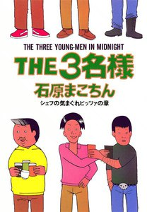 THE3名様 5巻