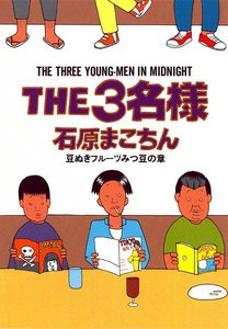 THE3名様 6巻