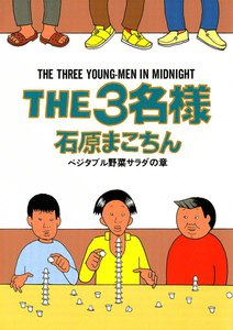 THE3名様 8巻