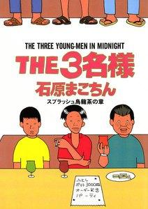 THE3名様 スプラッシュ烏龍茶の章