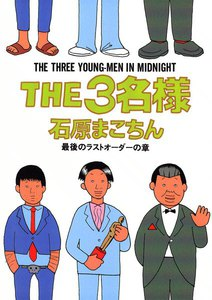 THE3名様 10巻