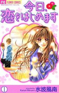 今日、恋をはじめます (1) 電子書籍版