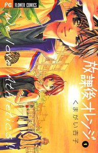 放課後オレンジ (1) 電子書籍版